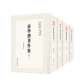 新书--薛学潜著作集(全四卷)精装