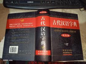 古代汉语字典 彩色版