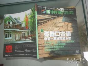 文化之旅沙坪坝2014夏季刊