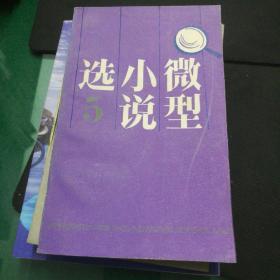 《微型小说选》5本社编江苏人民出版社32开278页