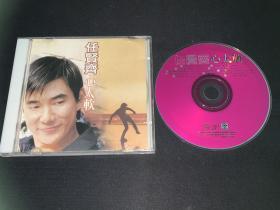 任贤齐 心太软CD