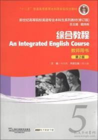 二手正版 综合教程-5-第2版-修订版-教师用书 何兆熊9787544631143n