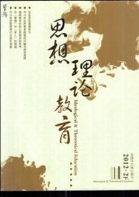 思想理论教育.2012年2下、3上.2册合售