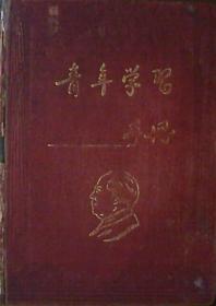青年学习手册日记本:带有毛主席像1张.朱德像1张.毛主席题词1幅.重要纪念日1张(布面36开本)