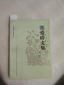 张爱玲文集 第一卷 (着水 封面脏 首页有字迹)