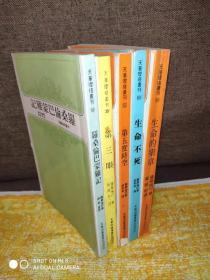 原版旧书《罗桑伦巴蒙难记、第三只眼、第五度时空、生命不死、生命的乐章》五册合售   ——实拍现货,不需要查库存。欢迎比价,如若代购、代寻,价格更低!