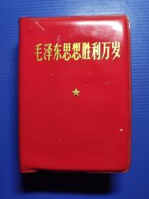 毛泽东思想胜利万岁!内页林像林题完整无缺!