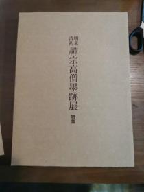 明末清初禅宗高僧墨迹展特集(出版社编辑样书,每页都有编辑手写的标记及笔记)