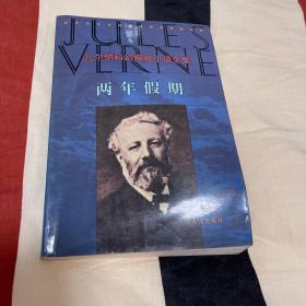 两年假期:凡尔纳科幻探险小说全集 2