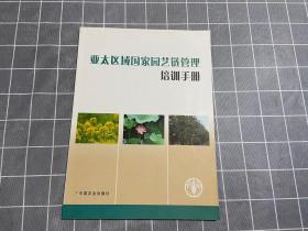 亚太区域国家园艺链管理培训手册