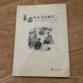莱西历史文化概论(中)