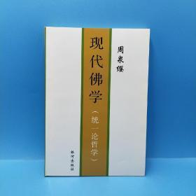 现代佛学(统一论哲学)