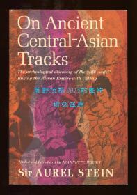 斯坦因《沿着古代中亚的道路》(On Ancient Central-Asian Tracks),又译《斯坦因西域考古记》,1964年精装