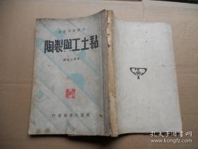 黏土工与制陶(有版权页)