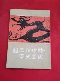 绘图中国历史三字经