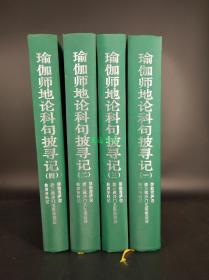 瑜伽师地论 科句 披寻记(全四册)
