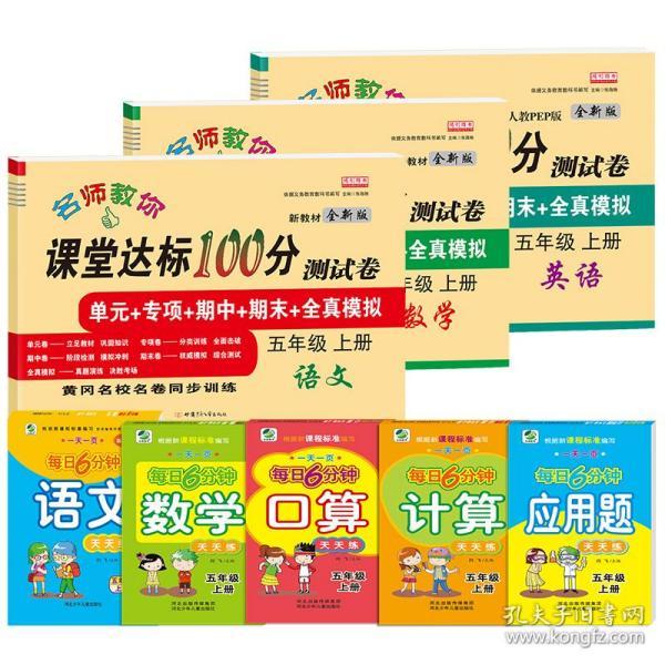 名师教你课堂达标100分测试卷人教版数学五年级上册