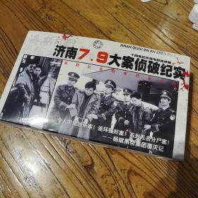 济南7.9大案侦破纪实 连续剧 vcd 电视剧 14碟 纪实性连续剧