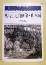 中国美术院校教材:从写生走向创作·山水画