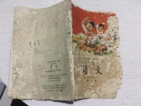 全日制十年制学校小学课本 语文第一册