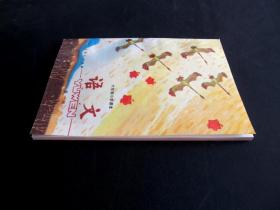 80后90年代人教版原版库存怀旧老课本六年制小学课本语文第一册库存直板未使用品相一流