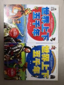 中国少年儿童成长必读书:世界上下五千年·第一、二卷