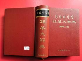 韩华大辞典