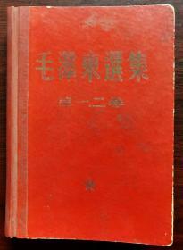 毛泽东选集  两本一套 共四卷 少见版本 1967年 人民出版社出版