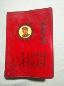 68年毛主席诗词,大量插图