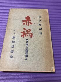 红宝书  日文  赤祸     日本对当时世界社会主义   苏联   中国的共产主义    等研究