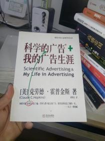 科学的广告+我的广告生涯(全一册)