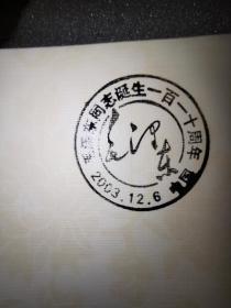 2003年《毛泽东同志诞生一百一十周年》纪念邮戳 原戳一枚!