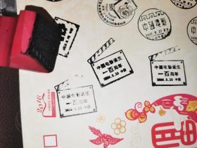 2005《中国电影诞生一百周年》纪念邮戳 原戳一枚!