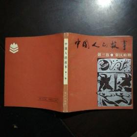 中国人的故事 第三卷 秦汉时期