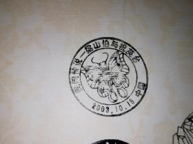 2003年《民间传说——梁山伯与祝英台》纪念邮戳 原戳一枚!