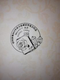 2013年《中国参加2013捷克收藏家博览会纪念》纪念邮戳 原戳一枚!