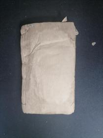 东莱博议 四册合订 光绪七年 1881刻本 眉批很精彩 书卷气 古雅 有多枚收藏印 惜有残损