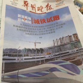 郑州晚报2020年11月24日