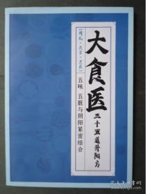 大食医三十五道升阳方