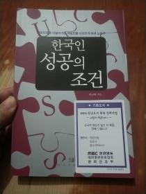韩文版图书 32开平装 275页,
