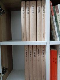 全宋笔记第七编 精装全十册