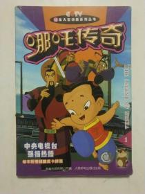 哪咤传奇——CCTV52集大型动画系列丛书
