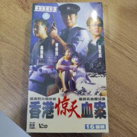 香港重案实录香港惊天血案16碟VCD