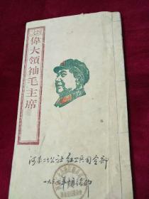 12开宣纸线装,伟大领袖毛主席版画语录集,完整不缺页,无勾画