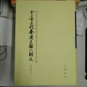 全上古三代秦汉三国六朝文