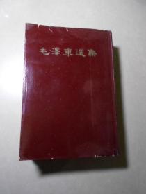 毛泽东选集(大32开一卷本)