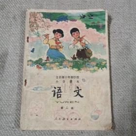 全日制十年制学校小学课本语文第二册