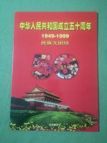 中华人民共和国成立五十周年1949 1999民族大团结 纪念邮折