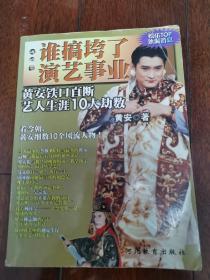 谁搞垮了演艺事业(台湾著名歌手黄安签名赠送香港著名导演王晶)