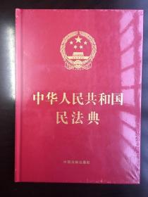 中华人民共和国民法典(16开精装大字本)